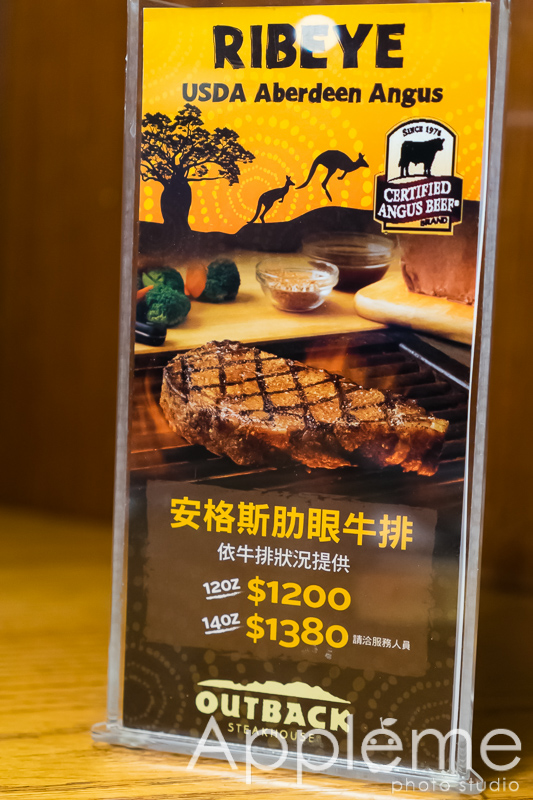 澳美客 (Outback Steakhouse) 牛排館